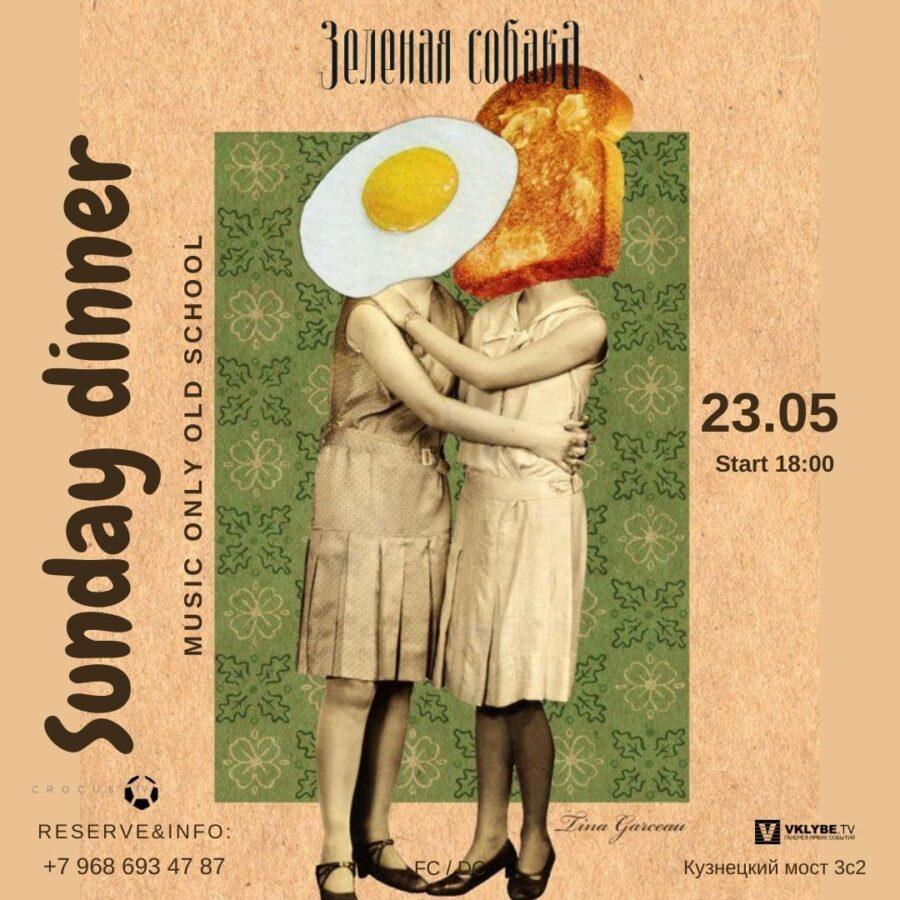 23.05 Воскресенье / Sunday Dinner