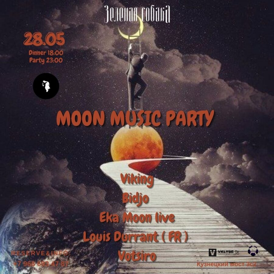 28.05 Пятница / Moon Music Party