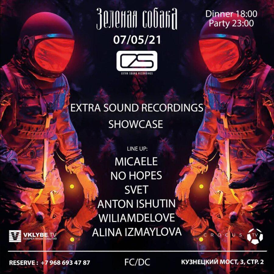 07.05 Пятница / Extra Sound Recordings Showcase