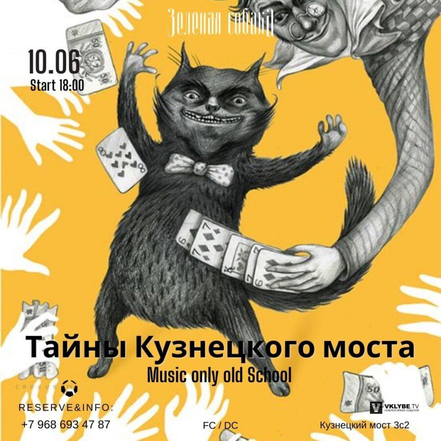 10.06 Четверг / Тайны Кузнецкого моста
