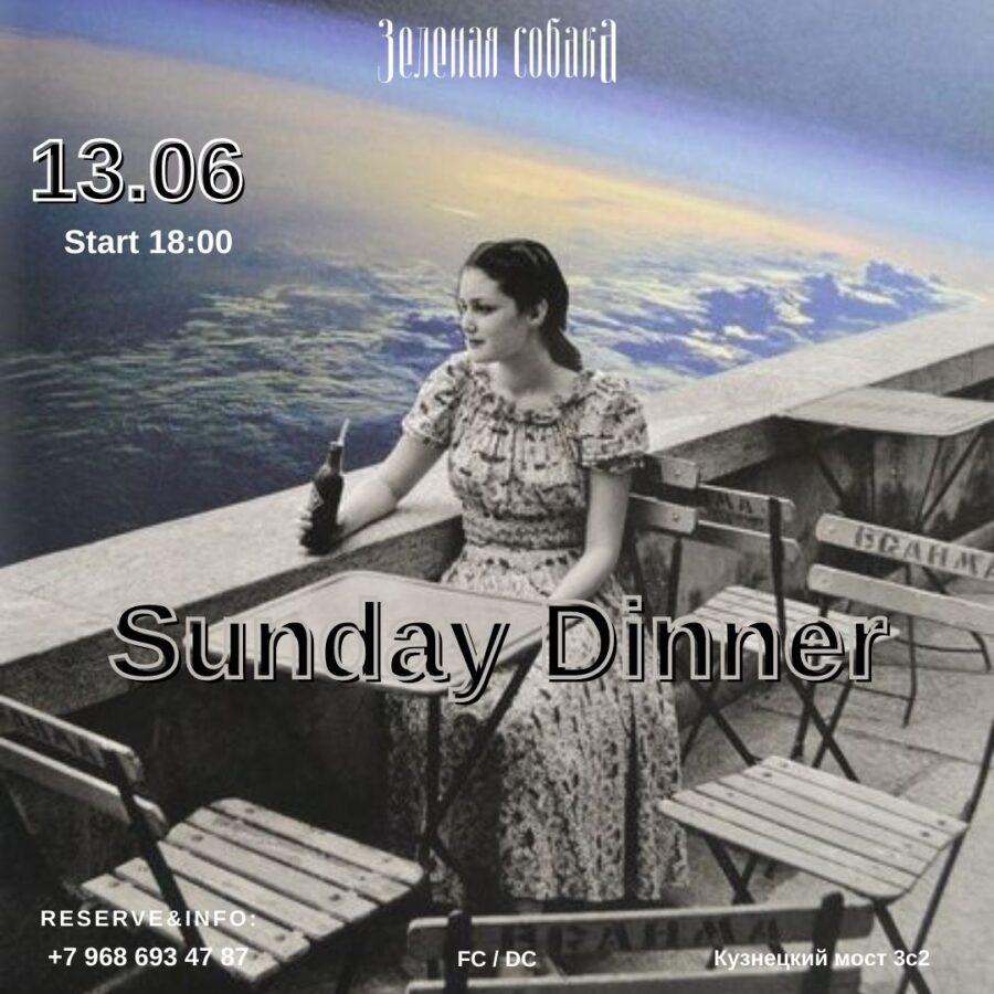 13.06 Воскресенье / Sunday Dinner