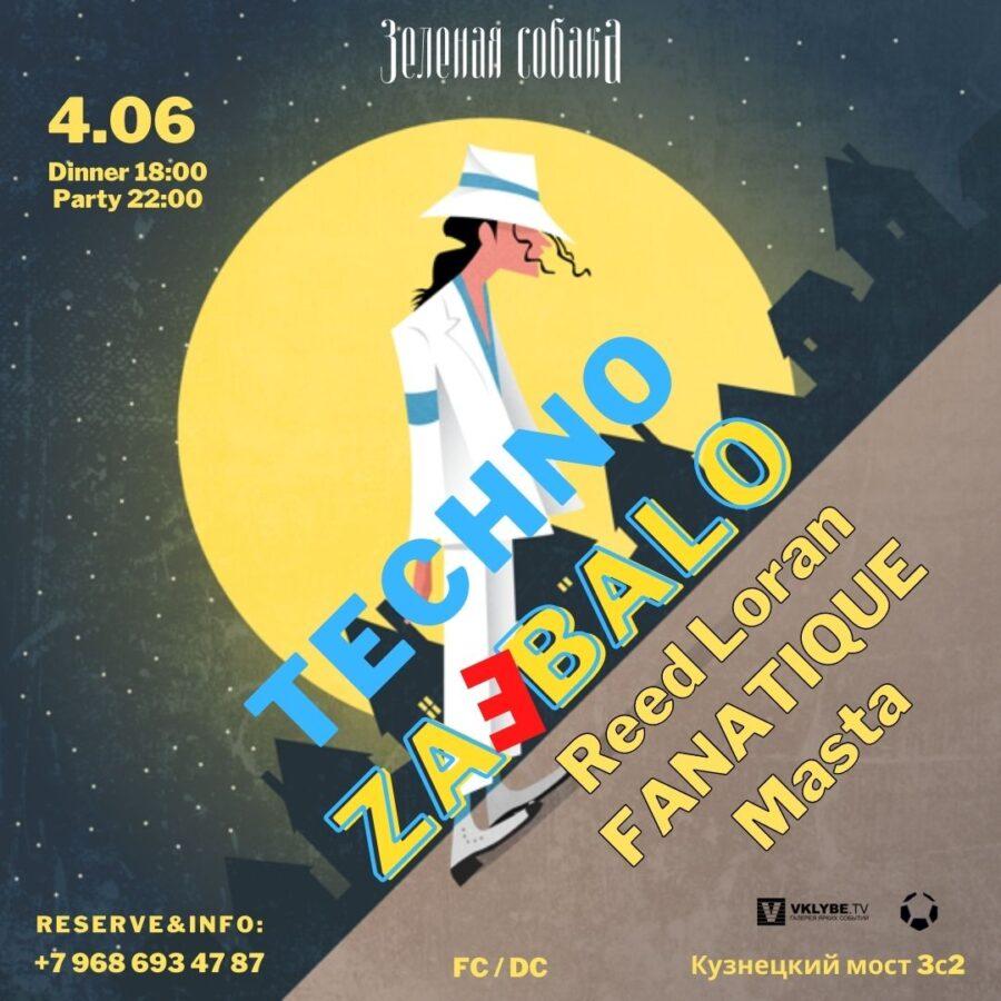 04.06 Пятница / Tehno ZaDOLbalo