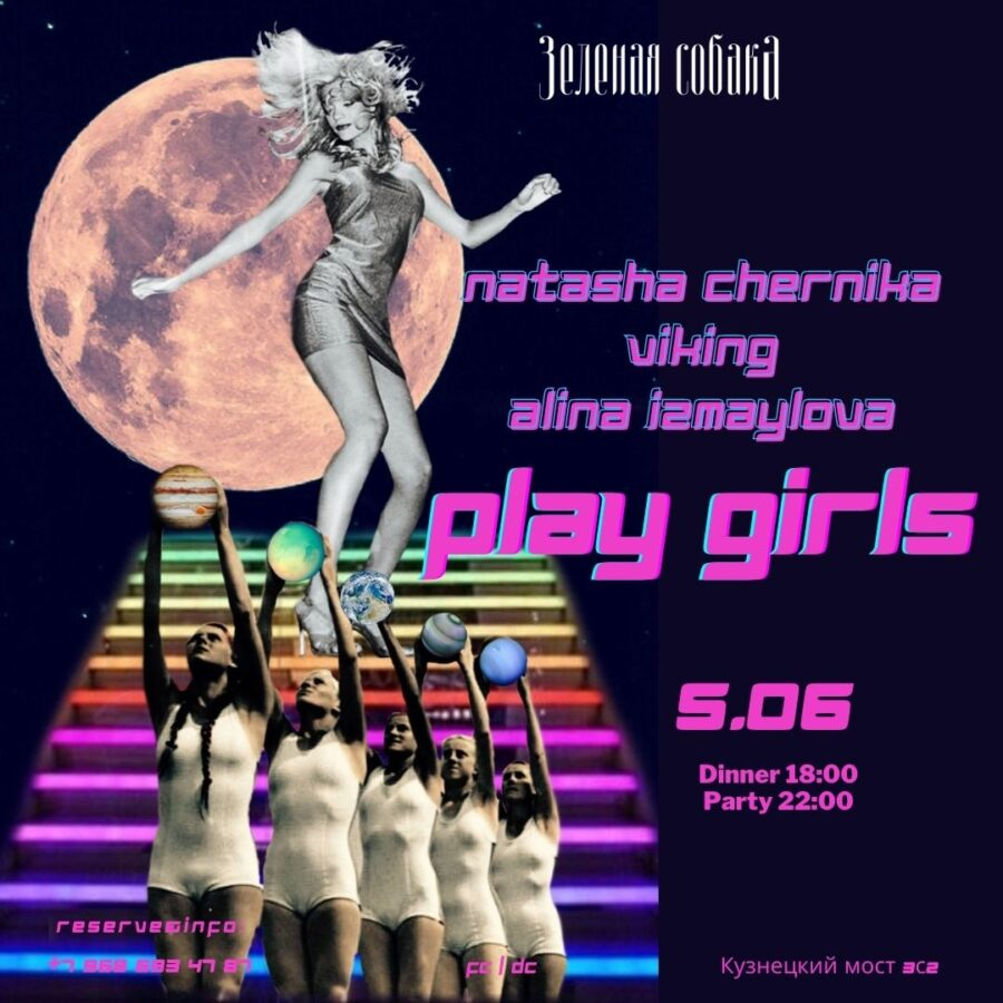 05.06 Суббота / Play Girls