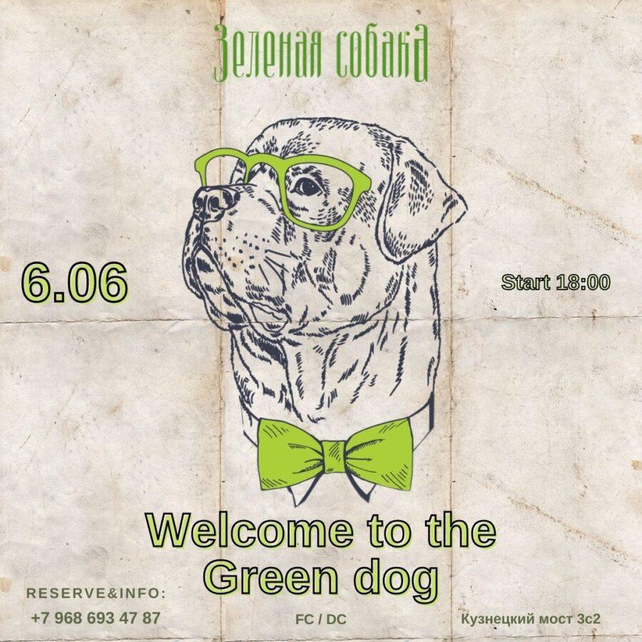 06.06 Воскресенье / Welcome to Green Dog