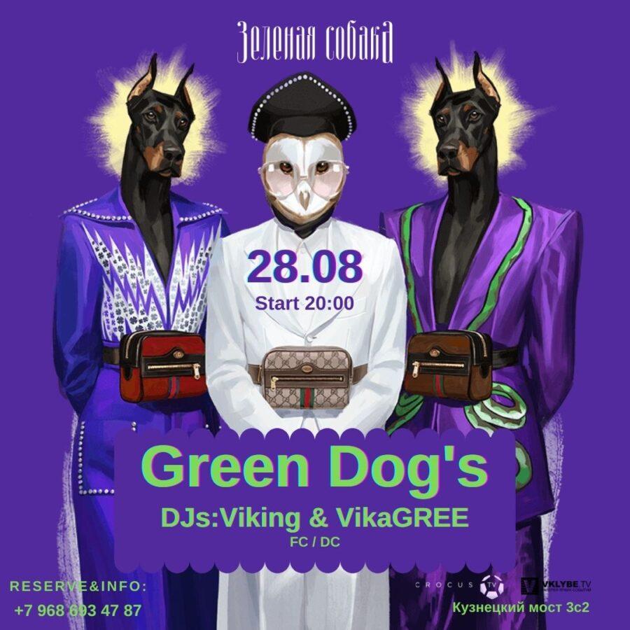 28.08 Суббота / Green Dog's