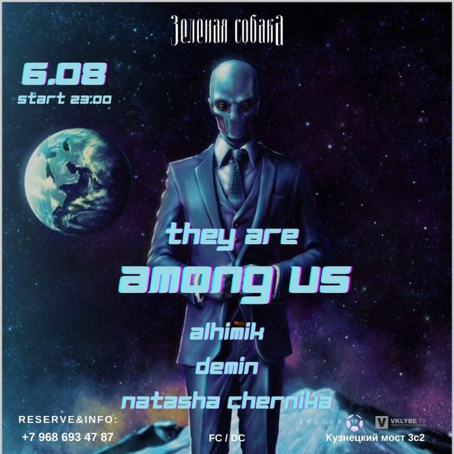 06.08 Пятница / They are Among Us