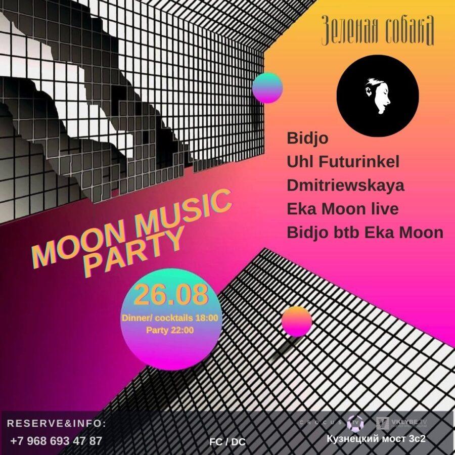26.08 Четверг / Moon Music Party
