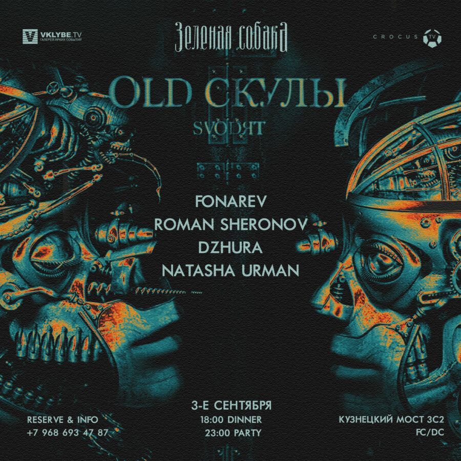 03.09 Пятница / Old Скулы SVODЯT
