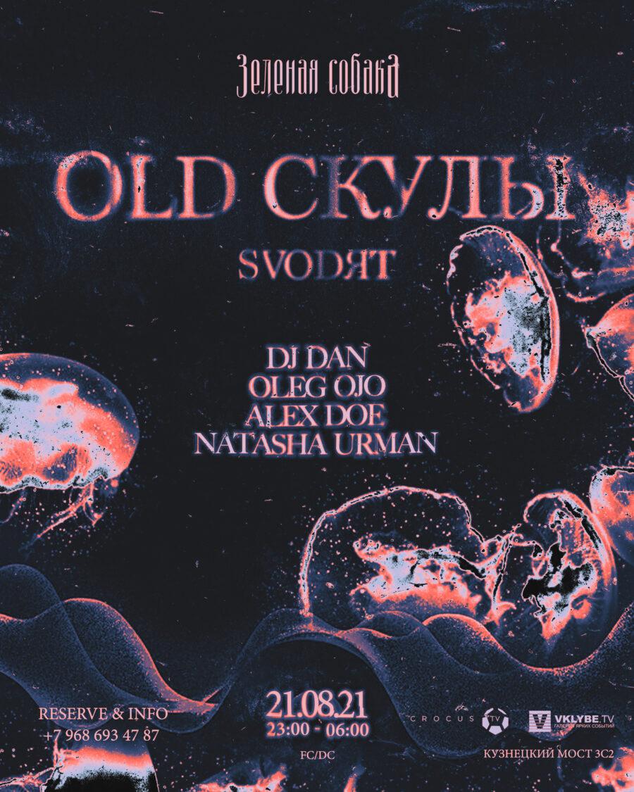 21.08 Суббота / Old Скулы SVODЯT