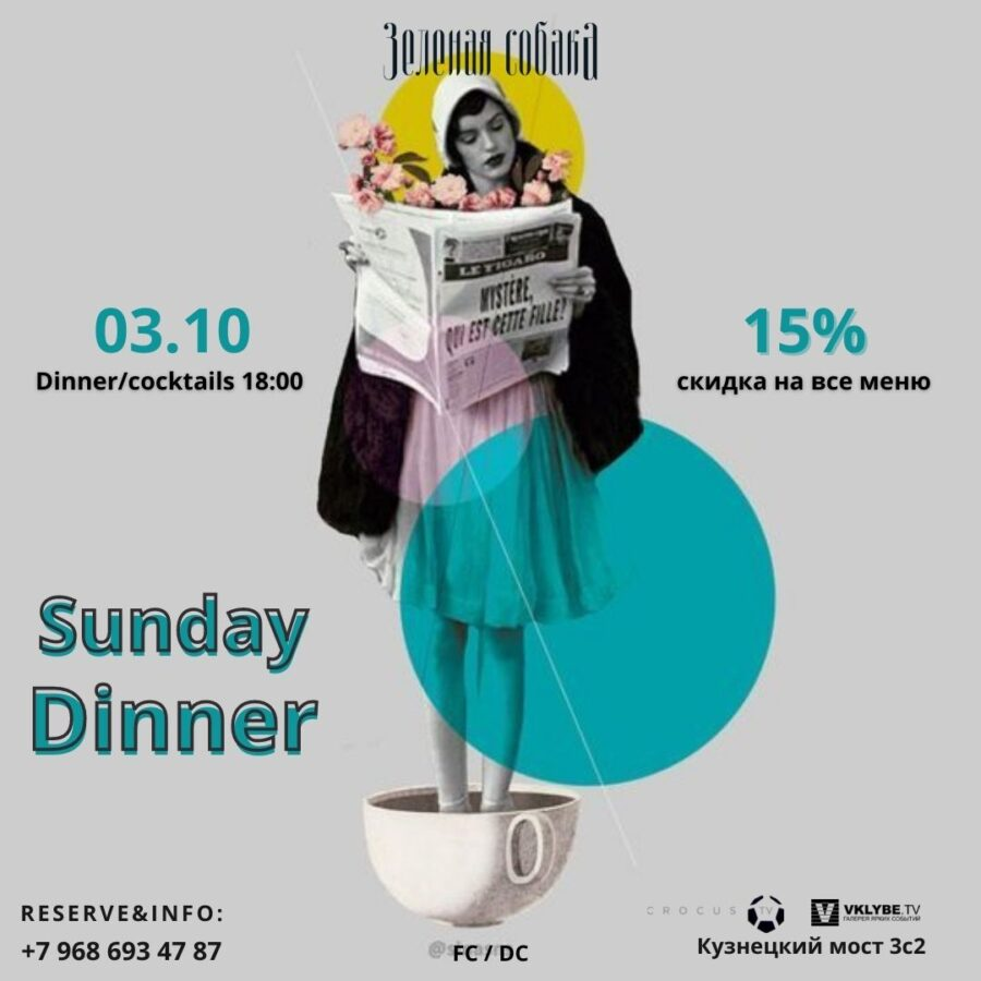 03.10 Воскресенье / Sunday Dinner