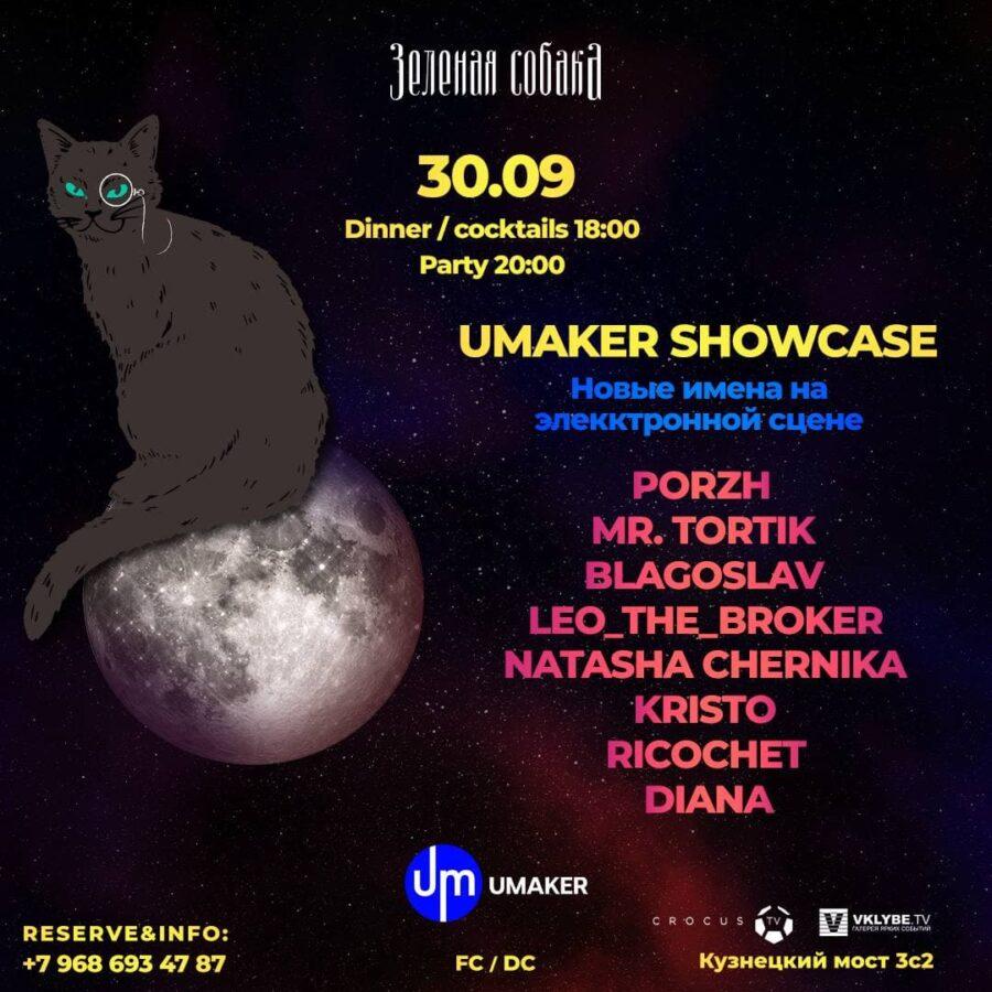 30.09 Четверг / Umaker Showcase