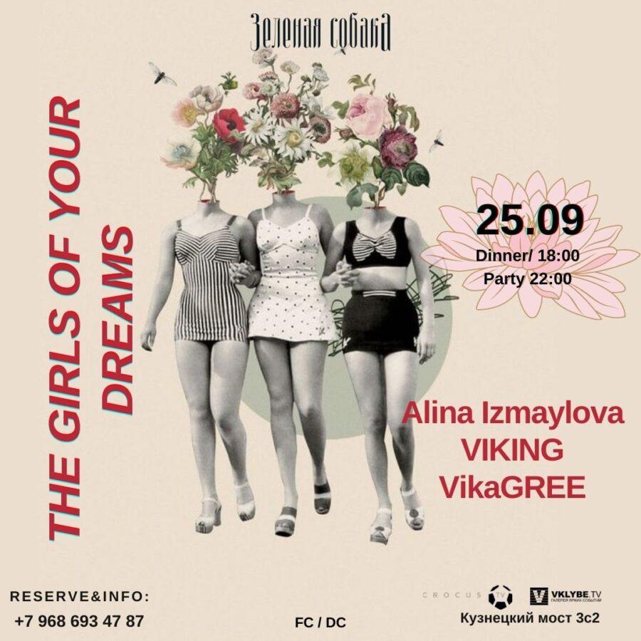 25.09 Суббота / The Girls of Your Dreams