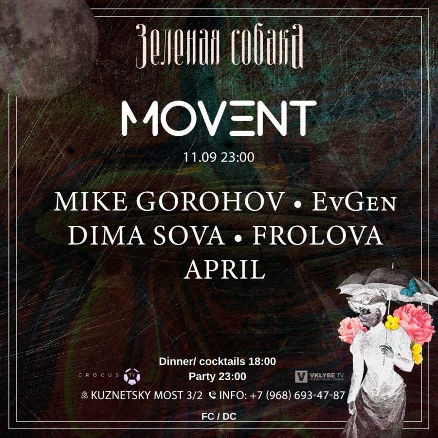 11.09 Суббота / Movent