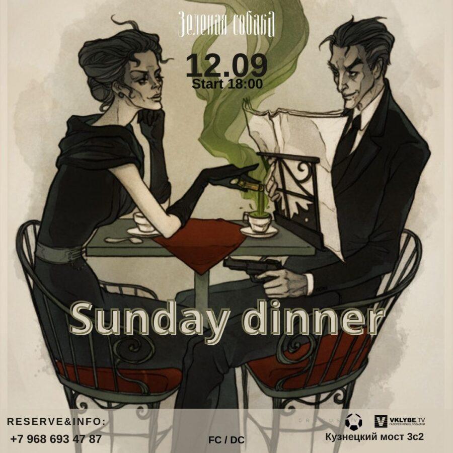 12.09 Воскресенье / Sunday dinner