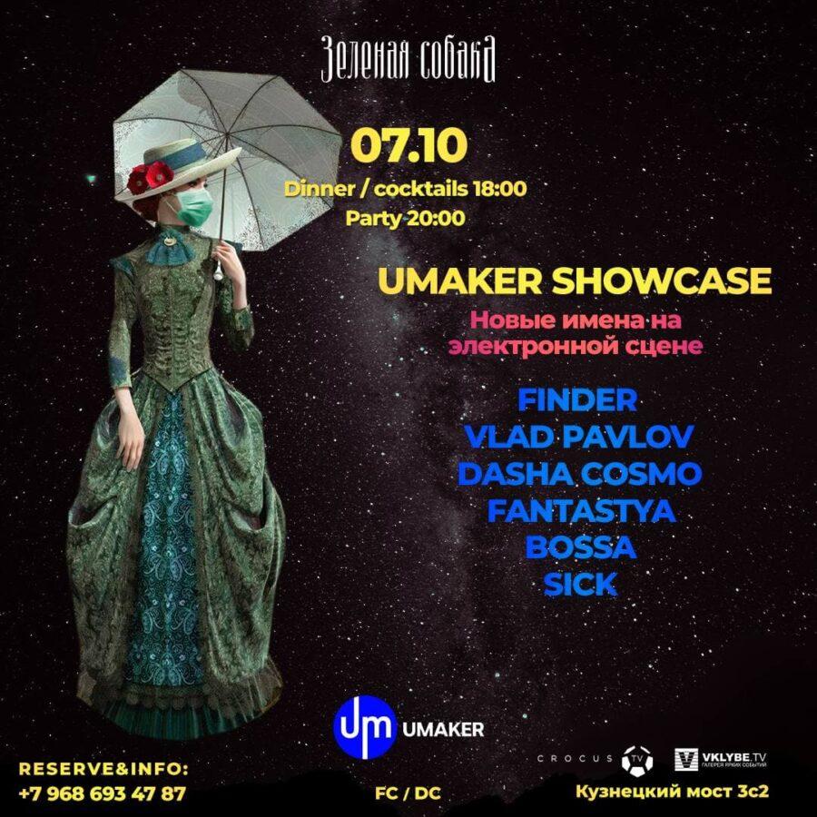 07.10 Четверг / Umaker Showcase