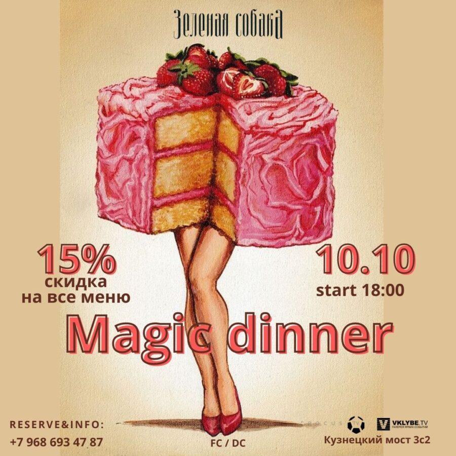10.10 Воскресенье / Magic Dinner